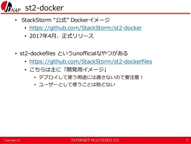 st2-docker ことはじめ Slide 3