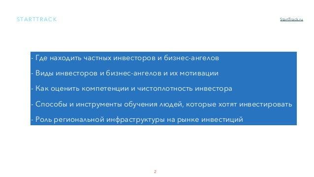 STA RT T R AC K StartTrack.ru 2 - Где находить частных инвесторов и бизнес-ангелов - Виды инвесторов и бизнес-ангелов и их...