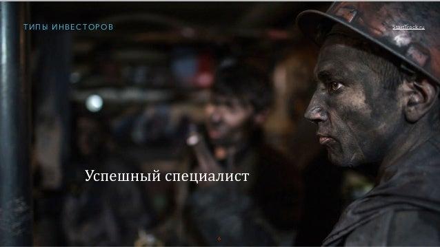 Т И П Ы И Н В Е С Т О Р О В StartTrack.ru 6