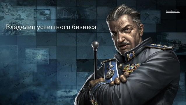 StartTrack.ru 7
