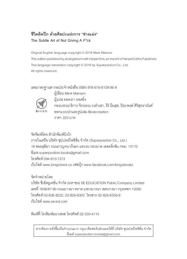 ตัวอย่างหนังสือ ชีวิตติดปีกด้วย ศิลปะแห่งการช่างแม่ง Slide 2