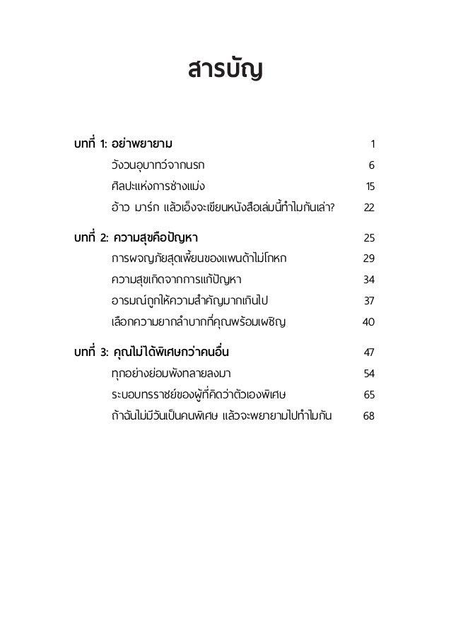 ตัวอย่างหนังสือ ชีวิตติดปีกด้วย ศิลปะแห่งการช่างแม่ง Slide 3