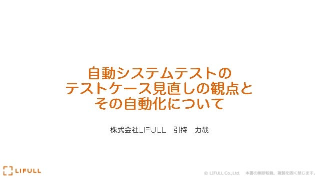 © LIFULL Co.,Ltd. 本書の無断転載、複製を固く禁じます。© LIFULL Co.,Ltd. 本書の無断転載、複製を固く禁じます。1