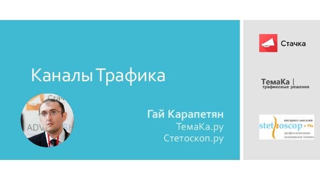 КаналыТрафика Гай Карапетян ТемаКа.ру Стетоскоп.ру