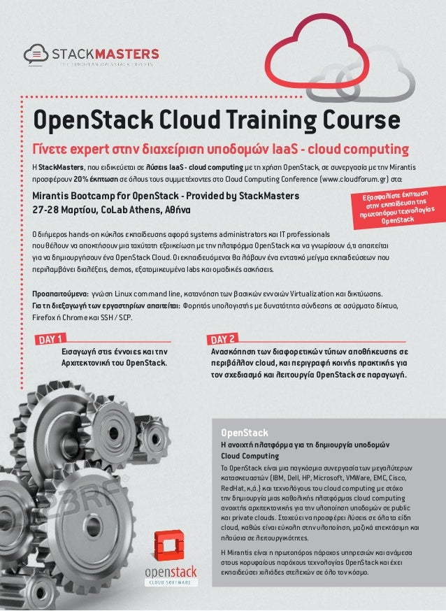 OpenStack Cloud Training Course Γίνετε expert στην διαχείριση υποδοµών IaaS - cloud computing Η StackMasters, που ειδικεύε...