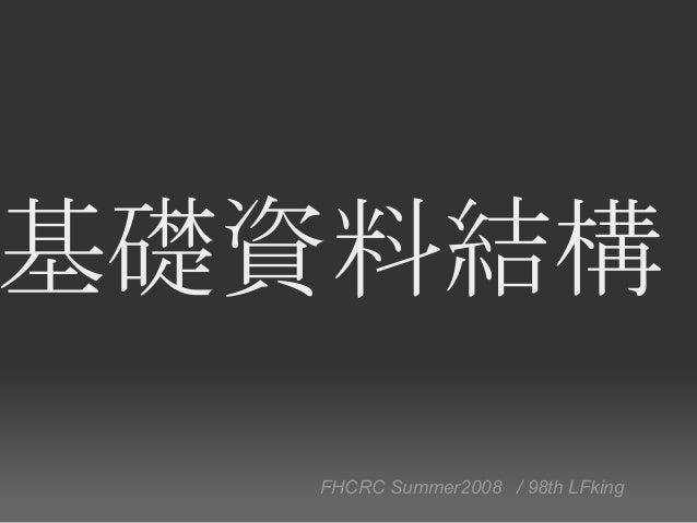 基礎資料結構  FHCRC Summer2008 / 98th LFking