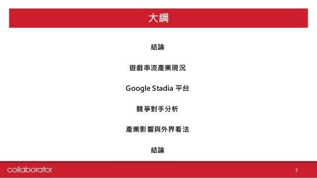 Stadia & Game Streaming Industry / Stadia 和遊戲串流產業 Slide 2
