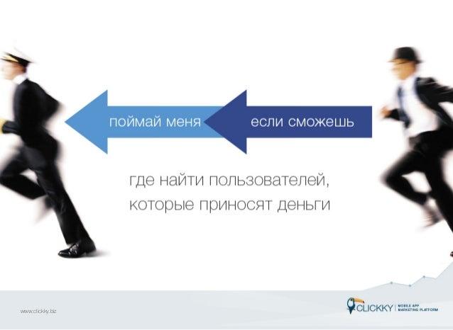 www.clickky.biz