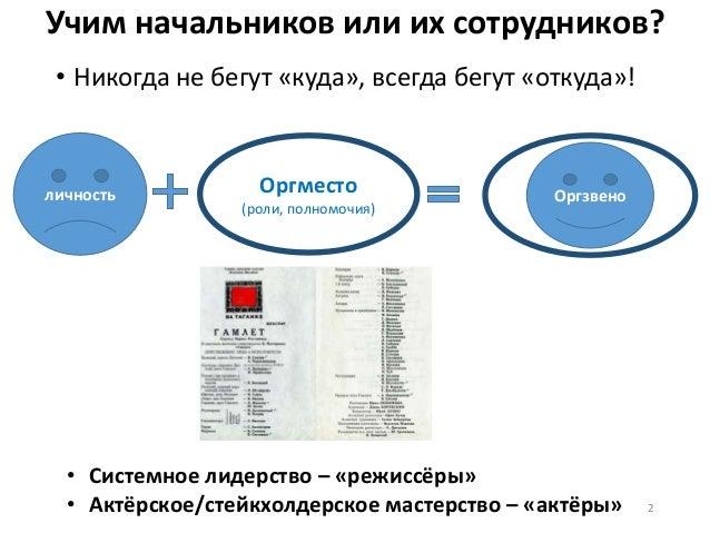 А.Левенчук -- стейкхолдерское мастерство Slide 2