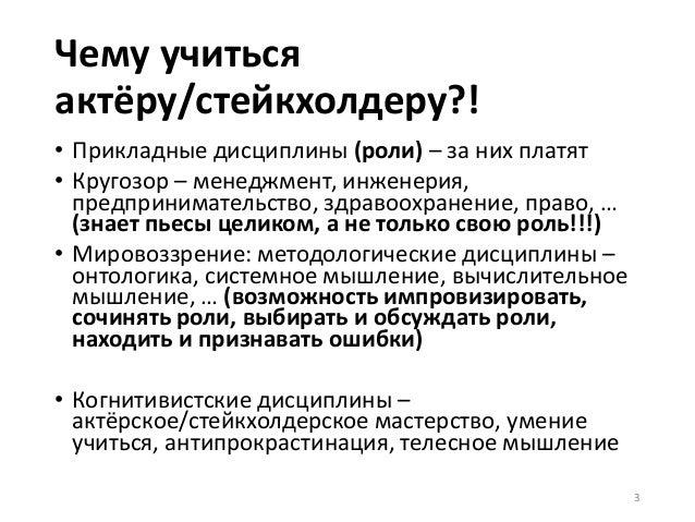А.Левенчук -- стейкхолдерское мастерство Slide 3