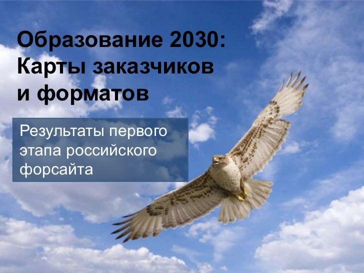 Образование 2030: Карты заказчиков и форматов<br />Результаты первого этапа российского форсайта<br />