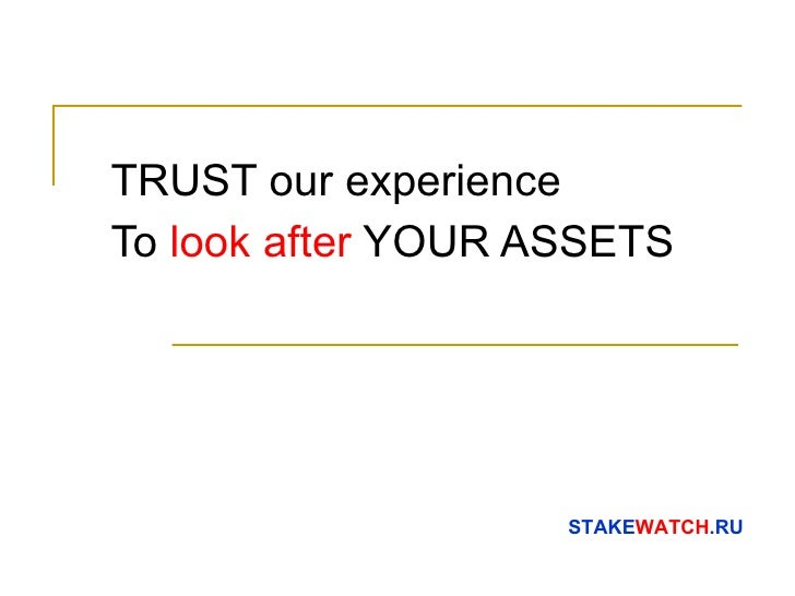 TRUST our experience To look after YOUR ASSETS                         STAKEWATCH.RU