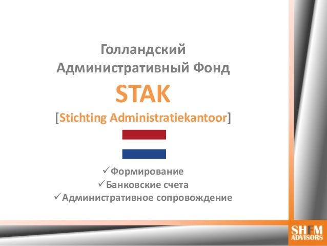 Голландский Административный Фонд STAK [Stichting Administratiekantoor] Формирование Банковские счета Административное ...