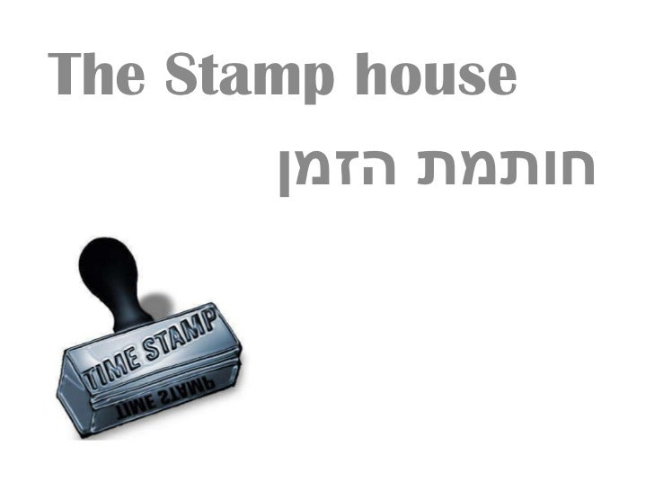 Stamp house final