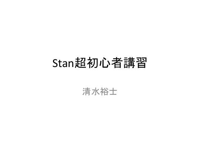Stan超初心者講習 清水裕士