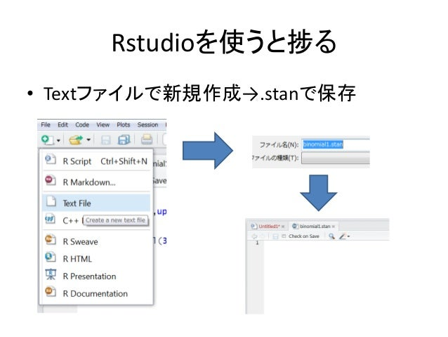 Rstudioを使うと捗る • Textファイルで新規作成→.stanで保存