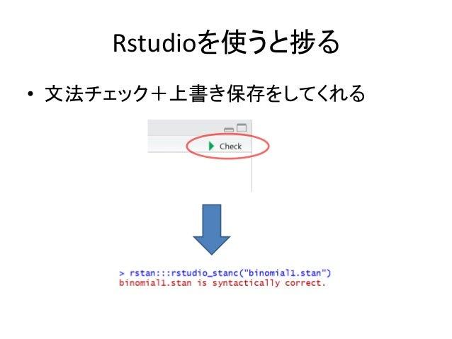 Rstudioを使うと捗る • 文法チェック+上書き保存をしてくれる