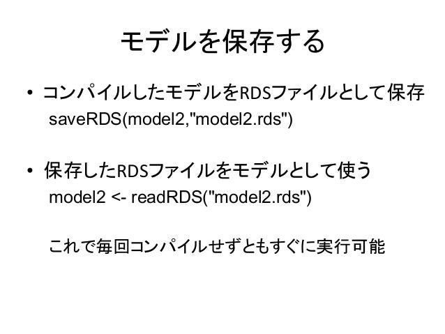 """モデルを保存する • コンパイルしたモデルをRDSファイルとして保存 saveRDS(model2,""""model2.rds"""") • 保存したRDSファイルをモデルとして使う model2 <- readRDS(""""model2.rds"""") これで..."""