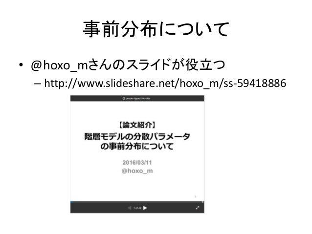 事前分布について • @hoxo_mさんのスライドが役立つ – http://www.slideshare.net/hoxo_m/ss-59418886