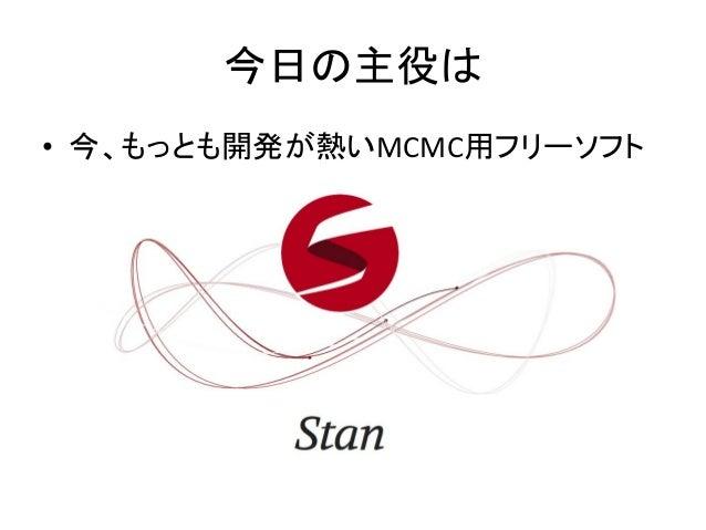 今日の主役は • 今、もっとも開発が熱いMCMC用フリーソフト