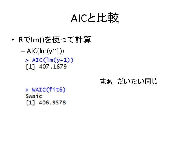 AICと比較 • Rでlm()を使って計算 – AIC(lm(y~1)) まぁ,だいたい同じ