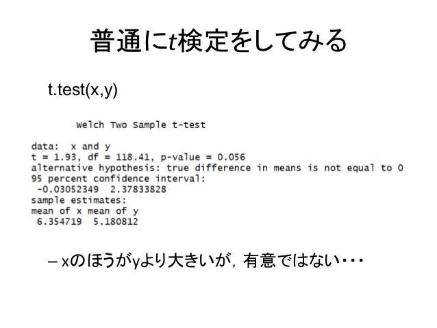 普通にt検定をしてみる t.test(x,y) – xのほうがyより大きいが,有意ではない・・・