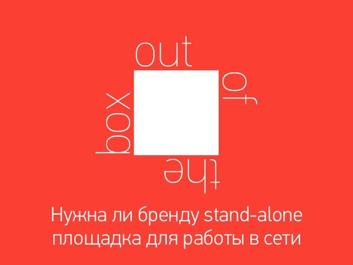 Нужна ли бренду stand-aloneплощадка для работы в сети