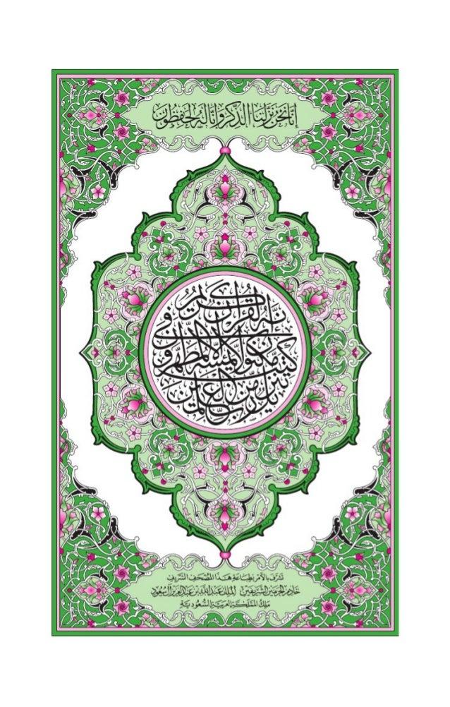 Holy Quran - القران الكريم