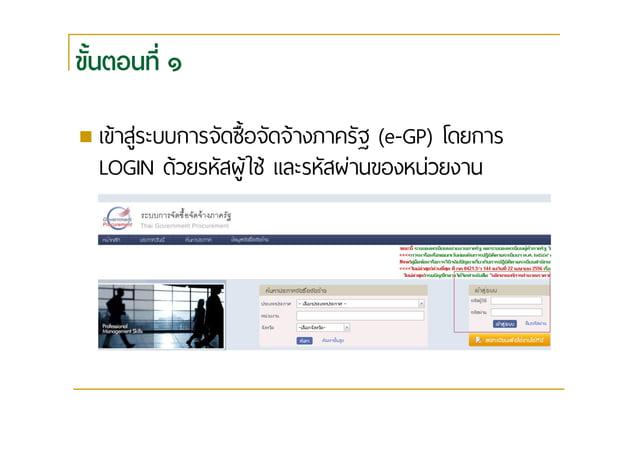 ขันตอนที่ ๑  เข้าสู่ระบบการจัดซือจัดจ้างภาครัฐ (e-GP) โดยการ LOGIN ด้วยรหัสผู้ใช และรหัสผ่านของหน่วยงาน
