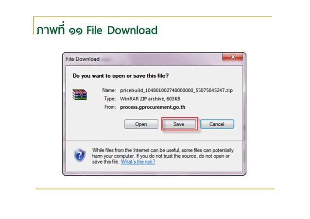 ภาพที่ ๑๑ File Download