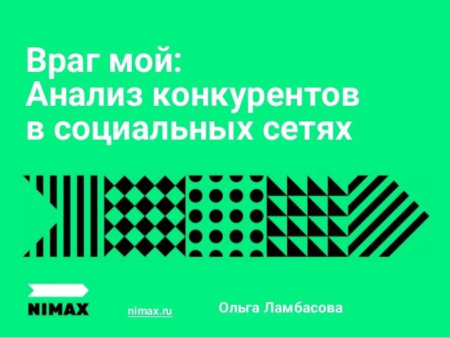 nimax.ru Враг мой: Анализ конкурентов в социальных сетях Ольга Ламбасова