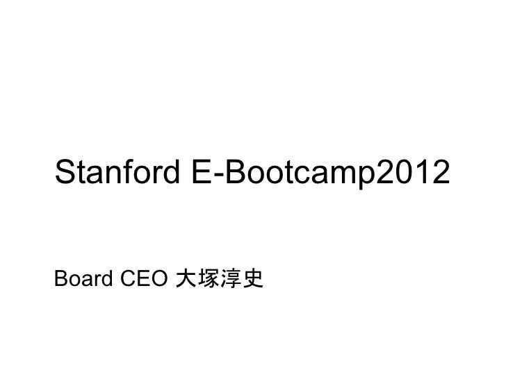 Stanford E-Bootcamp2012Board CEO 大塚淳史