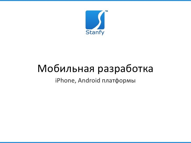 Мобильная разработка<br />iPhone, Android платформы<br />