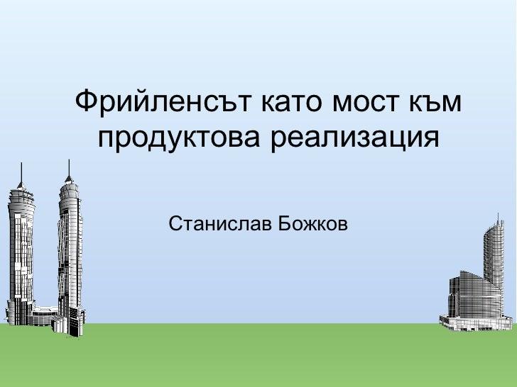 Фрийленсът като мост към продуктова реализация     Станислав Божков