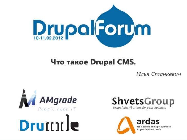Что такое Drupal CMSСерия докладов для начинающих                        Илья Станкевич                                AMg...