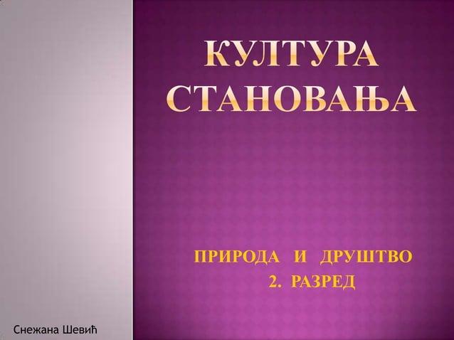 ПРИРОДА И ДРУШТВО                      2. РАЗРЕДСнежана Шевић