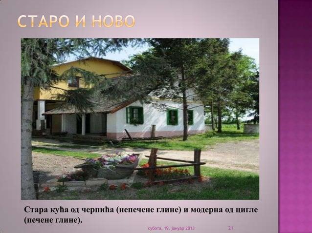 Стара кућа од черпића (непечене глине) и модерна од цигле(печене глине).                              субота, 19. јануар 2...