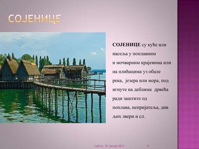 СОЈЕНИЦЕ су куће или             насеља у поплавним             и мочварним крајевима или             на плићацима уз обал...