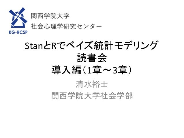 StanとRでベイズ統計モデリング 読書会 導入編(1章~3章) 清水裕士 関西学院大学社会学部