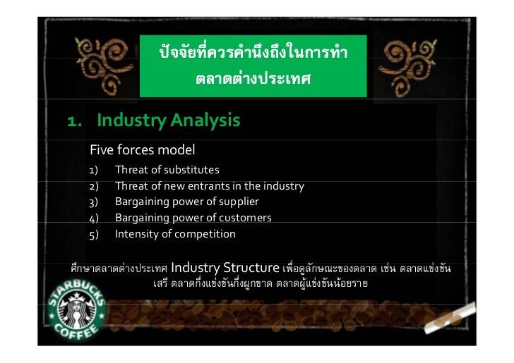 applied strategic management starbucks Starbucks strategic management case  systematic process to implement effective change in an organization and is known as a field of applied behavioral science.