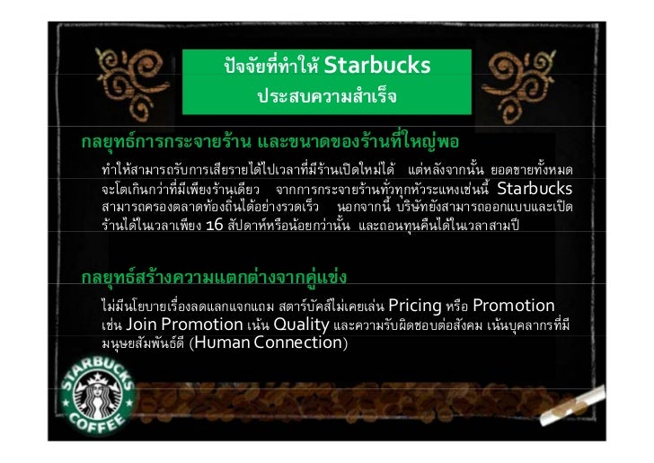 starbucks strategic management case Starbucks strategic management introduction strategic management, to begin with a simple definition, is defined as a set pattern of rules, regulations and processes that would help and align all the core components of business operations, in the midst of producing or delivering quality goods or services.