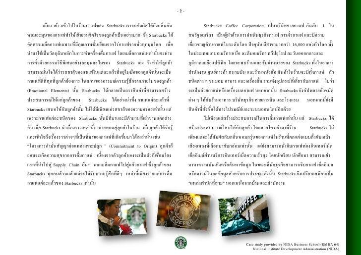 Starbucks case study halal