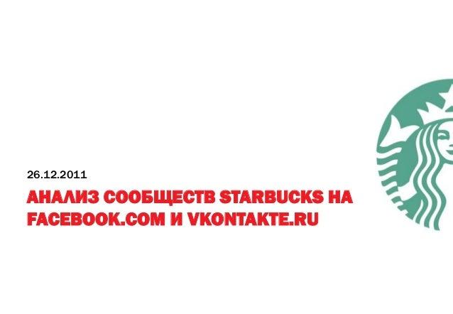 АНАЛИЗ СООБЩЕСТВ STARBUCKS НА FACEBOOK.COM И VKONTAKTE.RU 26.12.2011