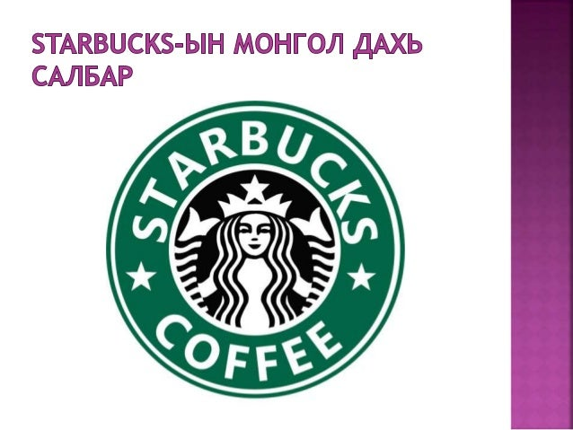 Starbucks Standard Terms & Conditions of Purchase