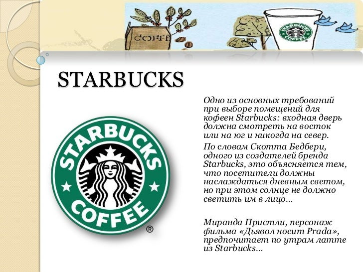 starbucks history and development Strategic analysis of starbucks corporation 1) introduction: starbucks corporation, an american company founded in 1971 in seattle, wa, is a premier roaster, marketer and.