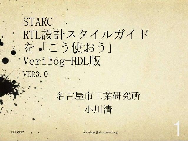 STARC       RTL設計スタイルガイド       を「こう使おう」       Verilog-HDL版       VER3.0                名古屋市工業研究所                   小川清2013...
