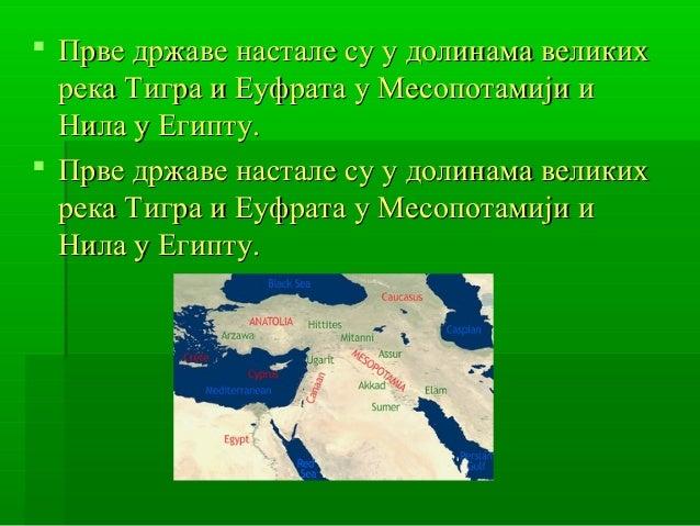  Прве државе настале су у долинама великих река Тигра и Еуфрата у Месопотамији и Нила у Египту.  Прве државе настале су ...