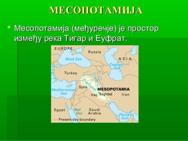 МЕСОПОТАМИЈА  Месопотамија (међуречје) је простор између река Тигар и Еуфрат.