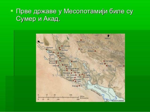  Прве државе у Месопотамији биле су Сумер и Акад.