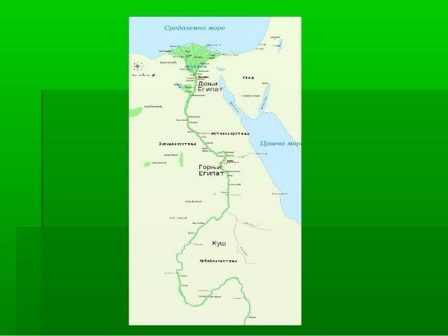 ЈЕВРЕЈИ  Потичу из града Ура, насељавају долину реке Јордан - Каанан.  По предању у долину Јордана довео их је старешина...